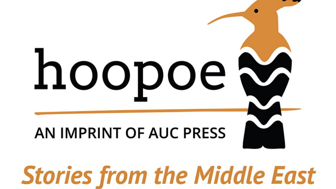 Hoopoe Fiction is a new imprint recently launched by the AUC Press.